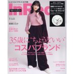 In Red(インレッド) 2020年 1月号 増刊