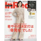 In Red (インレッド) 2019年11月号 増刊