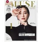 otona MUSE(オトナミューズ)2020年1月号 増刊