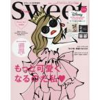 sweet(スウィート)2020年3月号 増刊