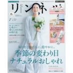 リンネル 2020年 7月号 増刊