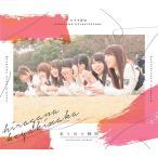 【初回限定仕様TYPE-B】けやき坂46 走り出す瞬間 [CD+Blu-ray Disc] 特典あり