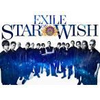 【初回限定仕様】【豪華盤】 EXILE STAR OF WISH [CD+3DVD]