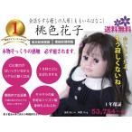 桃色花子 ももいろはなこ 会話ができる 音声認識人形 介護支援人形 おしゃべり人形(英語バージョン・前髪長い)