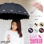 pink trick(ピンクトリック)【雨晴兼用】長傘(UVカット&軽量)カラフルリボンUVカット率97.5%以上!!