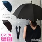 レディース 傘 晴雨兼用 UVカット 軽量 雨傘 日傘 深張り グラスファイバー スカラップパール 長傘 pink trick(ピンクトリック)