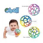 ベビー用ボール オーボール oball キッズエンターテインメント おもちゃ ベビー 赤ちゃん 知育 安全 出産 お祝い ギフト プレゼント kids baby