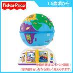 知育玩具 スマートステージ バイリンガル グローブ フィッシャープライス 地球儀 ことば おもちゃ ギフト 誕生日 プレゼント おしゃべり 英語 クリスマス DYM73