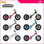 割引クーポンあり D-Bike KIX ディーバイク キックス ペダルレスバイク アイデス ides 足けり自転車 バランスバイク ペダルなし ブレーキ付 送料無料