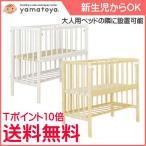 ベビーベッド そいねーる 添い寝ベッド ソイネール ベッド コンパクト 赤ちゃん 出産祝い ギフト ベビー寝具 yamatoya 大和屋 送料無料