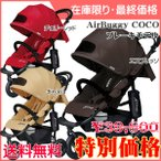 特別価格 ベビーカー エアバギーココ ブレーキ GMPインターナショナル エアバギー ココ ストローラー airbuggy coco A型 送料無料