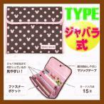 クーザ ジャバラ母子手帳ケース ミッキーアイコン DMM-2201(1コ入)