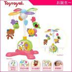 5820 やすらぎふわふわメリー ローヤル toyroyal おもちゃ toys ギフト gift 誕生日プレゼント 出産祝い ベッドメリー フロアメリー 人気*