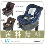 チャイルドシート iA01 アイエーゼロワン リーマン LEAMAN シート 新生児 ベビー 子供 ISOFIX アイソフィックス 送料無料