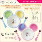 錦化成 離乳食 食器 ミッキーマウス 片手で持てる離乳食パレット(1セット)