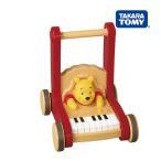 手押し車 カタカタ おしりふりふりウォーカーピアノ くまのプーさん タカラトミー おもちゃ ベビー キッズ 子供 baby 誕生日 ギフト プレゼント クリスマス