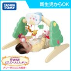 ベビージム くまのプーさん 6WAYジムにへんしんメリー タカラトミー Takara Tomy Disney おもちゃ toys ギフト プレイジム 誕生日プレゼント 知育玩具 発育 安全