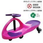 乗用玩具 プラズマカー Plasma Car ピンクパープル RANGS JAPAN ラングスジャパン 三輪車 バランスバイク 足けり乗用 遊具 おもちゃ 誕生日プレゼント 安全 人気