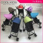 ショッピング重 【割引クーポン有】 ベビーカー CKバギー BKシリーズ クールキッズ COOLKIDS ストローラー ベビーバギー 7ヶ月から 出産祝い 送料無料