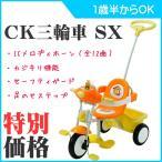 三輪車 CK三輪車 SX イエロー エンドー ENDO CoolKids かじきり ガード 自転車 バランスバイク 遊具 乗り物 おもちゃ 誕生日 プレゼント 人気
