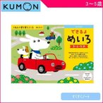 幼児ドリル くもんのすくすくノート できるよめいろ くもん出版 KUMON ワークブック 知育 迷路 動物 乗り物 誕生日 ギフト プレゼント お祝い ゆうパケット
