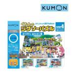 子ども用パズル くもんのジグソーパズル STEP4 かつやくはたらく車 くもん出版 KUMON 公文 知育玩具 おもちゃ 働く車 お祝い プレゼント kids baby