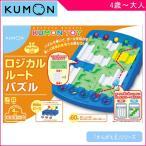 知育玩具 ロジカルルートパズル くもん出版 KUMON 公文 パズル 学習玩具 おもちゃ キッズ 男の子 女の子 誕生日 ギフト プレゼント お祝い 入学 入園
