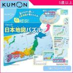 知育玩具 くもんの日本地図パズル くもん出版 KUMON 公文 おもちゃ トイ キッズ 男の子 女の子 育児 脳トレ 誕生日 プレゼント ギフト 学習 kids baby