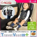限定おまけ付 チャイルドシート トラベルベスト ECプラス ボーダー柄 ジュニアシート 1歳から 折りたたみ 日本育児 ギフト 送料無料 割引クーポン有