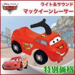 乗用玩具 ライト&サウンド マックイーンレーサー 乗り物 のりもの 足けり乗用 日本育児 子供用 おもちゃ ギフト プレゼント 誕生日 カーズ