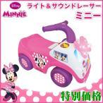 乗用玩具 ライト&サウンド ミニーマウス 乗り物 のりもの 足けり乗用 日本育児 子供用 おもちゃ ギフト プレゼント 誕生日