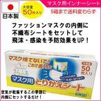 在庫あり 即納 マスク用インナー さらふあ マスク用とりかえシート 日本製 50枚入 マスク 交換フィルター 大人 子供 ウィルス対策 防塵 花粉 飛沫感染 子供