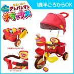 三輪車 それいけアンパンマン デラックス三輪車 M&M mimi こども 子供 キッズ かじきり 三輪車 乗り物 アンパンマンDX