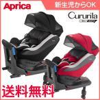 チャイルドシート クルリラ AD cururila アップリカ aprica ISOFIX ジュニアシート ベッド型 ギフト プレゼント 出産祝い 新生児から