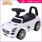 乗用玩具 野中製作所 ワールド 乗用 2441 メルセデスベンツ SLS AMG ホワイト WH 乗り物 おもちゃ Mercedes Benz 子供 キッズ