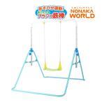 あそびが運動! 折りたたみブランコ鉄棒 遊びが運動 折り畳み 吊り輪 こども 遊び 室内 遊具 ジャングルジム 誕生日 おもちゃ 野中製作所 クリスマス