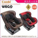 ショッピング赤ちゃん チャイルドシート ウィゴー サイドプロテクション エッグショック LG combi 新生児 ベビー 赤ちゃん お出かけ ウイゴー wego 出産祝い 送料無料
