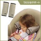 ★肌触りのよいチャイルドシート専用枕★