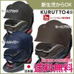 【シートベルト取付】最新モデル!安心の日本製チャイルドシート