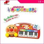 楽器玩具 アンパンマン ノリノリおんがくキーボードだいすき ジョイパレット Joy Palette おもちゃ toys ギフト ピアノ 楽器 リトミック 誕生日 知育玩具