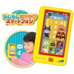 電子玩具 アンパンマン もしもしおでかけスマートフォン ジョイパレット Joy Palette おもちゃ toys ギフト スマホ 誕生日プレゼント 知育玩具 人気商品