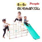 ジャングルジム 白いわんぱくジム ピープル People おもちゃ toys 大型遊具 すべり台 ノンキャラ 安心 人気商品  クリスマス 送料無料