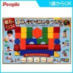 積木 1歳、今すぐ積めるつみきDX ピタゴラス 積み木 ブロック ピープル people 磁石入り マグネット 知育玩具 おもちゃ ギフト プレゼント 誕生日 クリスマス