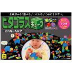 積木 ピタゴラスキューブ これなーんだ? ひらめき おもちゃ 知育玩具 パズル ギフトにも 誕生日 プレゼント ピープル