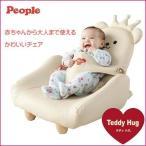 ベビーチェア テディハグ ピープル ソファ いす 椅子 ダイニング 子ども用 ベビー キッズ 出産 準備 お祝い プレゼント