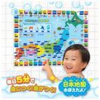 こたえがでてくる   おふろでスタディ  日本地図