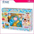 ままごと お風呂のおもちゃ かえちゃお!! まほうのアイスクリーム パイロットインキ おもちゃ バストイ 浴育 ごっこ遊び 誕生日 プレゼント kids baby