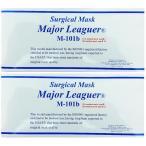 サージカルマスクメジャーリーガーM-101b ブルー レギュラー 50枚入箱×2個セット(1499)