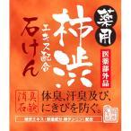 【新処方でリニューアル♪】マックス薬用柿渋石けん 100g