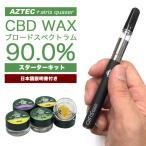 ��CBDĶ��ǻ��90%�� Aztec ��å��� & Airis Quaser  - �֥��ɥ��ڥ��ȥ�� CBD WAX ��  �����ݥ饤�������åȡ��ݾڽ� �� ���ܸ��������դ���